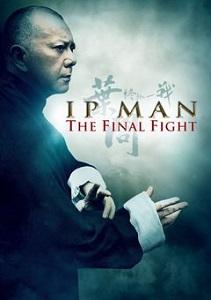 იპ მანი: ბოლო ბრძოლა (ქართულად) / ip mani: bolo brdzola (qartulad) / Yip Man: The Final Fight