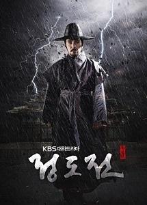 ტახტის მემკვიდრე (ქართულად) / taxtis memkvidre (qartulad) / Jeong Do Jeon