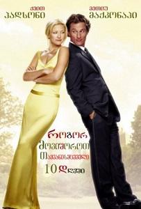 როგორ მოვიშოროთ თაყვნისმცემელი 10 დღეში (ქართულად) / rogor movishorot tayvanismcemeli 10 dgeshi (qartulad) / How To Lose A Guy In 10 Days