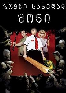 ზომბი სახელად შონი (ქართულად) / zombi saxelad shoni (qartulad) / Shaun of the Dead