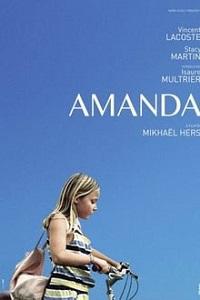 ამანდა (ქართულად) / amanda (qartulad) / amanda