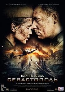 ბრძოლა სევასტოპოლისთვის (ქართულად) / brdzola sevastopolistvis (qartulad) / Bitva za Sevastopol