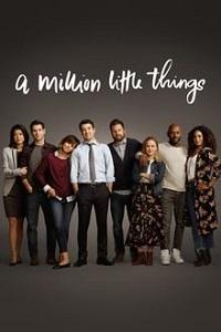 მილიონი წვრილმანი (ქართულად) / milioni wvrilmani (qartulad) / A Million Little Things