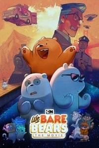 ჩვენ ჩვეულებრივი დათვები ვართ (ქართულად) / chven chveulebrivi datvebi vart (qartulad) / We Bare Bears: The Movie