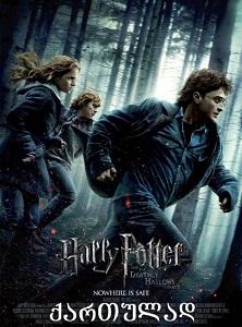 ჰარი პოტერი და სიკვდილის საჩუქრები: ნაწილი 1 (ქართულად) / hari poteri da sikvdilis sachuqrebi: nawili 1 (qartulad) / Harry Potter and the Deathly Hallows: Part 1