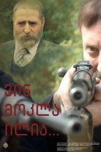 ვინ მოკლა ილია / Who killed Ilia