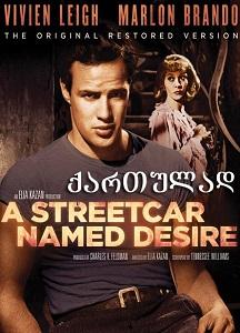 tramvai saxelad qartulad / ტრამვაი სახელად ქართულად / A Streetcar Named Desire