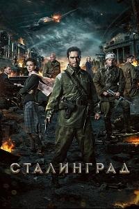 სტალინგრადი (ქართულად) / stalingradi (qartulad) / Сталинград / Stalingrad