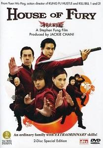 მძვინვარების სახლი (ქართულად) / mdzvinvarebis saxli (qartulad) / House of Fury (Jing Mo Gaa Ting)
