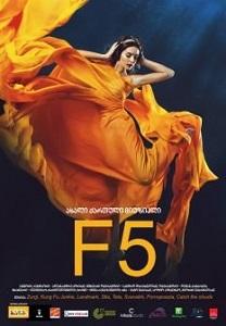 F5 / F5