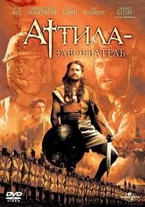 ატილადამ: პყრობელი (ქართულად) / atila: dampyrobeli (qartulad) / Attila