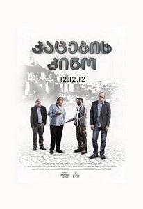 კაცების კინო / kacebis kino / Men's Movie