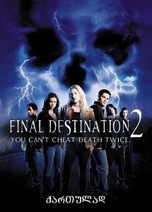 საბოლოო დანიშნულება 2 (ქართულად) / saboloo danishnuleba 2 (qartulad) / Final Destination 2