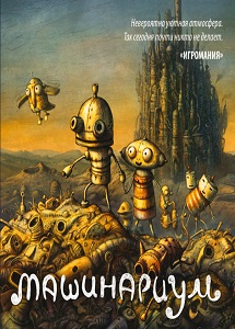 Machinarium | RePack by R.G. Механики