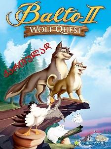 ბალტო 2: მგლის ძიებაში (ქართულად) / balto 2: mglis dziebashi (qartulad) / Balto 2: Wolf Quest