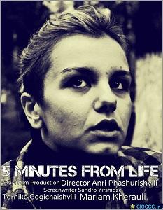 5 წუთი ცხოვრებიდან / 5 wuti cxovrebidan / 5 Minute from life
