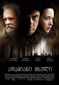 ადამიანი მგელი (ქართულად) / adamiani mgeli (qartulad) / The Wolfman