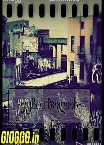 ქუჩის ბოლოს / quchis bolos / End of the street