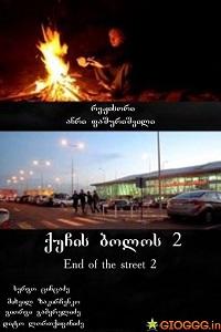 ქუჩის ბოლოს 2 / quchis bolos 2 / End of the street 2