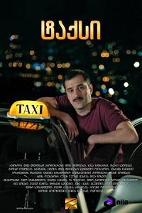 ტაქსი / Taqsi