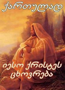 იესო ქრისტეს ცხოვრება (ქართულად) / ieso qristes cxovreba (qartulad)
