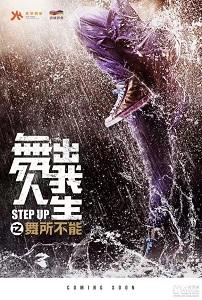 ნაბიჯი წინ 6: ჩინეთი (ქართულად) / nabiji win 6: chineti (qartulad) / Step Up China