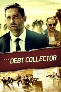 ვალების შემგროვებელი (ქართულად) / valebis shemgrovebeli (qartulad) / The Debt Collector