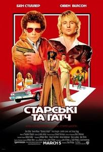 სტარსკი და ხათჩი (ქართულად) / starski da xatchi (qartulad) / Starsky and Hutch