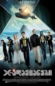 იქს ადამიანები: პირველი კლასი (ქართულად) / iqs adamianebi: pirveli klasi (qartulad) / X-Men: First Class