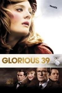 დიდებული 39 (ქართულად) / didebuli 39 (qartulad) / Glorious 39