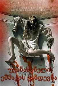 უკანასკნელი ეშმაკის განდევნა (ქართულად) / ukanaskneli eshmakis gandevna (qartulad) / The Last Exorcism