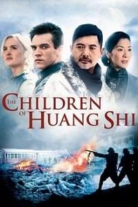 ხუან შის ბავშვები (ქართულად) / xuan shis bavshvebi (qartulad) / The Children of Huang Shi