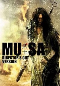 მეომარი (ქართულად) / meomari (qartulad) / The Warrior (Musa)