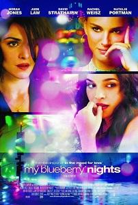 ჩემი იასამნისფერი ღამეები (ქართულად) / chemi iasamnisferi gameebi (qartulad) / My Blueberry Nights