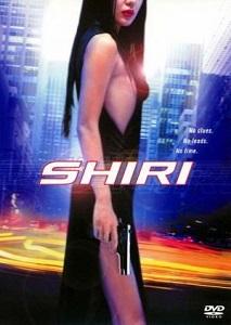 შირი (ქართულად) / shiri (qartulad) / Swiri