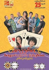 პოკერი სიყვარულის წესებით / Pokeri Siyvarulis Wesebit