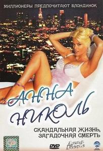 ანა ნიქოლი (ქართულად) / ana niqoli (qartulad) / The Anna Nicole Smith Story