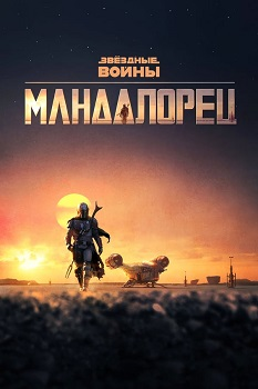 mandaloreli (qartulad) / მანდალორელი (ქართულად) / THE MANDALORIAN