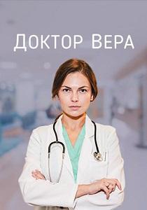 ექიმი ვერა (ქართულად) / eqimi vera (qartulad) / Доктор Вера