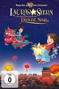 ლაურას ვარსკვლავი და იდუმალი დრაკონი ნიანი (ქართულად) / lauras varskvlavi da idumali drakoni niani (qartulad) / Laura's Star and the Mysterious Dragon Nian