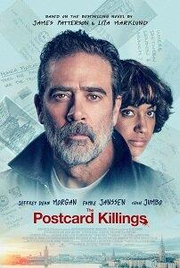 მკვლელობები საფოსტო ბარათებით (ქართულად) / The Postcard Killings