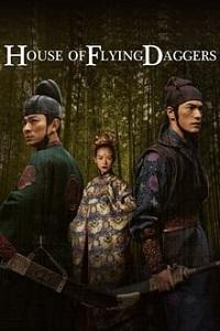 მფრინავი ხმლების სახლი (ქართულად) / mfrinavi xmlebis saxli (qartulad) / House of Flying Daggers (Shi mian mai fu)