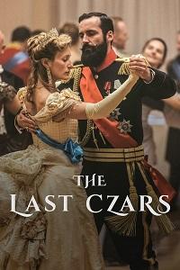 რუსეთის უკანასკნელი მეფეები (ქართულად) / rusetis ukanaskneli mefeebi (qartulad) / The Last Czars