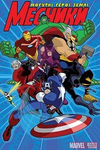 შურისმაძიებლები: დედამიწის გმირები (ქართულად) / shurismadzieblebi: dedamiwis gmirebi (qartulad) / The Avengers: Earth's Mightiest Heroes