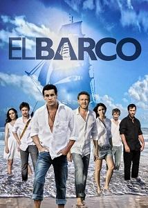 კიდობანი (ქართულად) / kidobani (qartulad) / The Boat (El Barco)