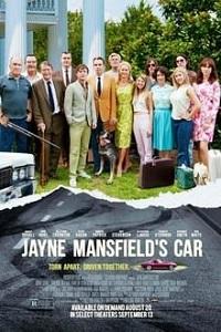 ჯეინ მენსფილდის მანქანა (ქართულად) / jein mensfildis manqana (qartulad) / Jayne Mansfield's Car