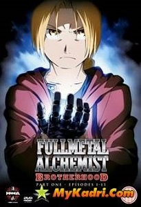 სრულმეტალისებრი ალქიმიკოსი (ქართულად) / srulmetalisebri alqimikosi (qartulad) / Fullmetal Alchemist: Brotherhood