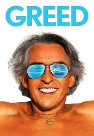 სიხარბე (ქართულად) / sixarbe (qartulad) / Greed