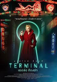 ტერმინალი (ქართულად) / terminali (qartulad) / Terminal