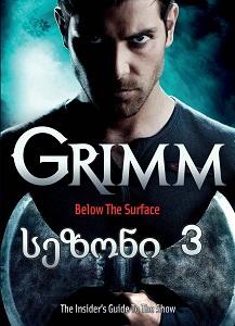 გრიმი (ქართულად) / grimi (qartulad) / Grimm